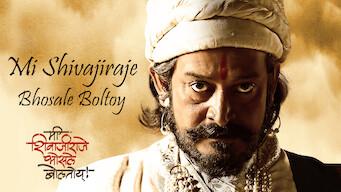 Mi Shivajiraje Bhosale Boltoy (2009)