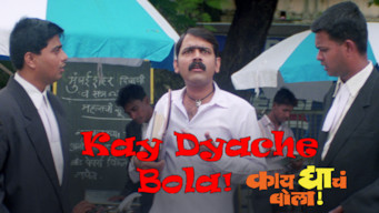 Kay Dyache Bola (2005)
